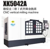XK5042A(立)卧式数控升降台铣床